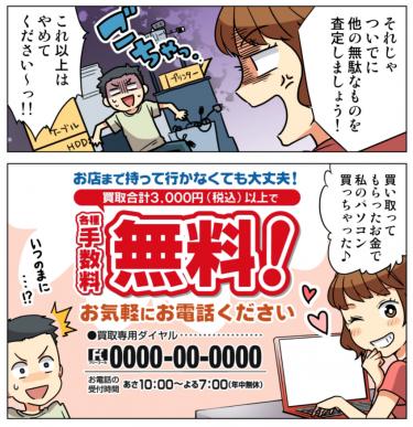 動画絵コンテ用マンガ_らくらく
